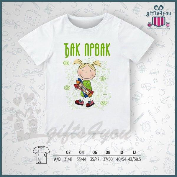 decije-majice-Dečija majica - Djak prvak_1