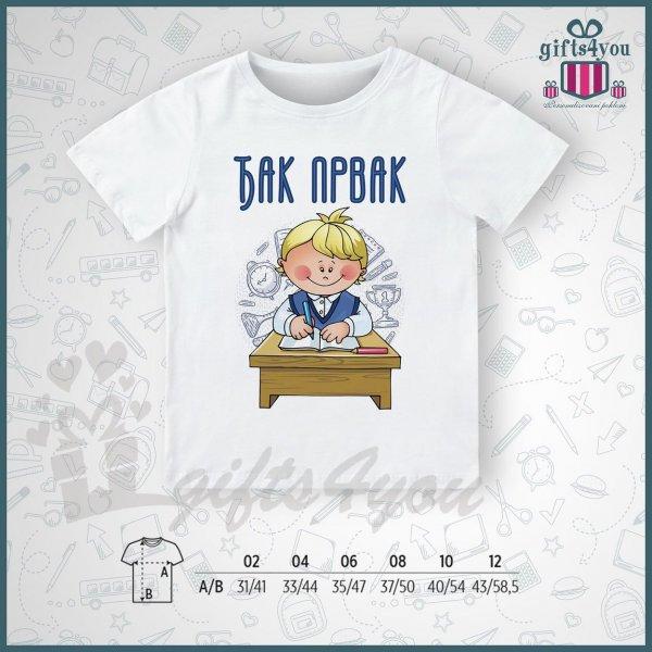 decije-majice-Dečija majica - Djak prvak_2