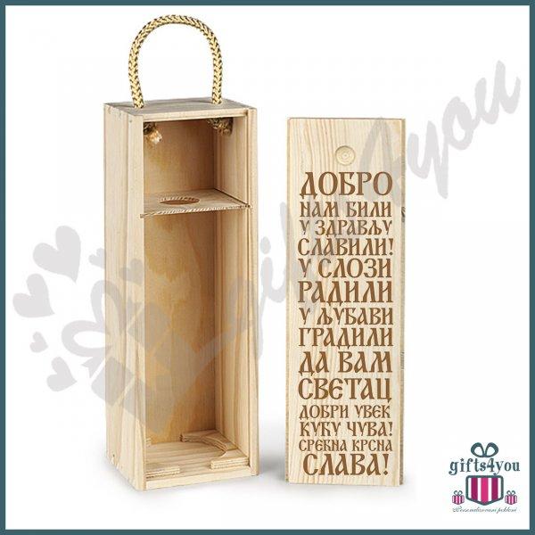 kutije-za-vino-Kutija za vino - Srećna slava_1