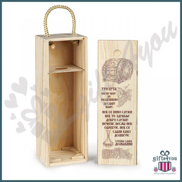 kutije-za-vino-Kutija za vino - Srećna slava_6