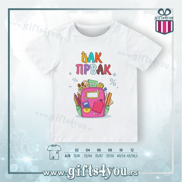 decije-majice-Dečija majica - Djak prvak_42