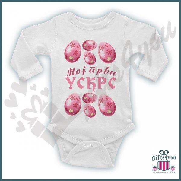 bodici-za-bebe-Moj prvi uskrs bodić_72