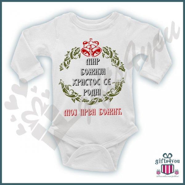 bodici-za-bebe-Moj prvi božić bodić_96