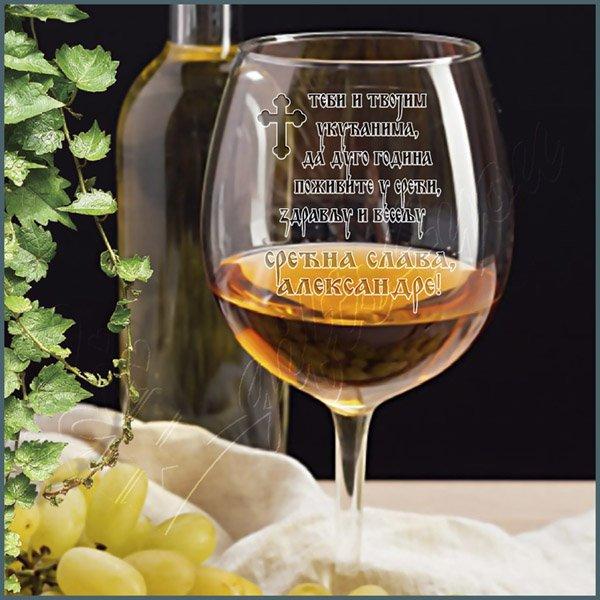 case-za-vino-Srećna slava čaša za vino_35