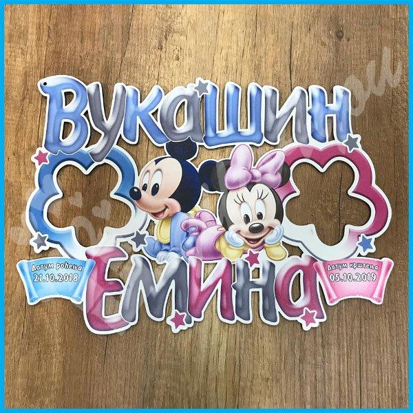 deciji-ramovi-Baby Mickey nad Minnie dečiji ram_52