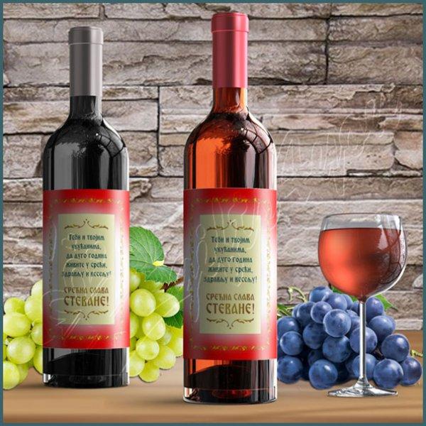 nalepnice-za-vino-Srećna slava nalepnica za vino_15