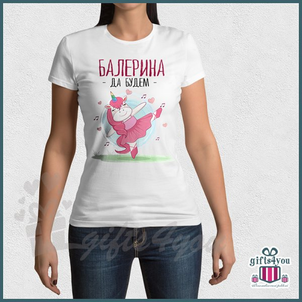 zenske-majice-Balerina da budem majica_82