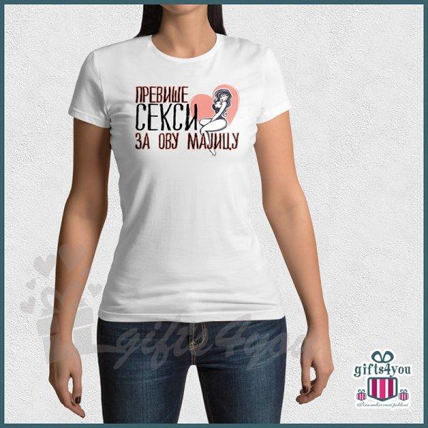 zenske-majice-Previše seksi za ovu majicu_75